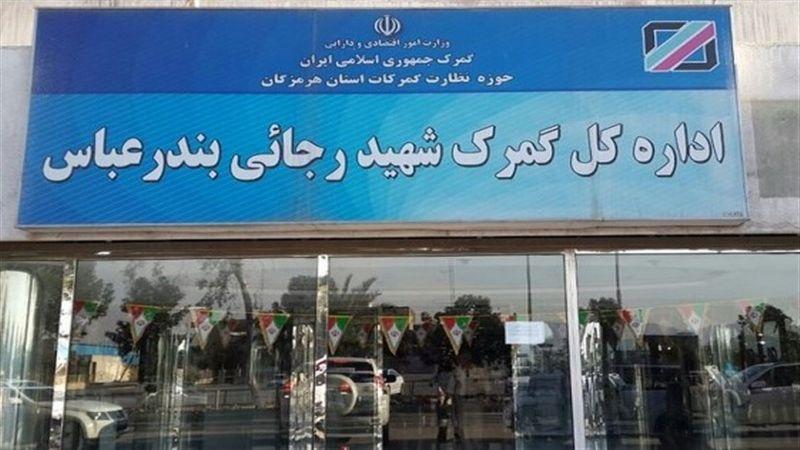"""""""الموانئ"""" الإيرانية تعلن بدء التحقيق مع ناقلة النفط البريطانية"""