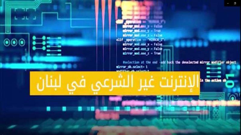هكذا تخسر الدولة من شركات الانترنت في لبنان