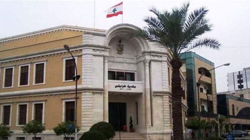 مصالح سياسية تطيح بلدية طرابلس.. ما هي كواليس الجلسة الأخيرة؟