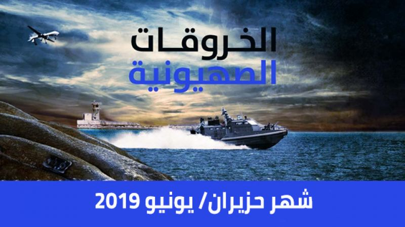 الخروقات الصهيونية للسيادة اللبنانية لشهر حزيران/يونيو 2019