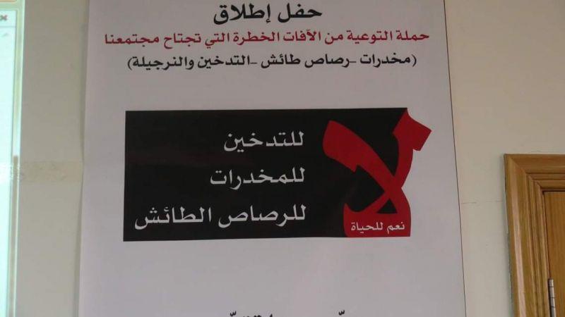 حملة توعية من آفات المخدرات والرصاص الطائش في بعلبك