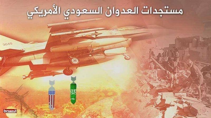 اليمن: مستجدات العدوان خلال الـ24 ساعة الماضية