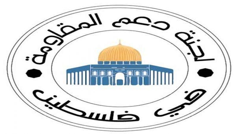 لجنة دعم المقاومة حيت الشعب الفلسطيني وادانت هرولة بعض الأنظمة لزيارة الكيان الغاصب