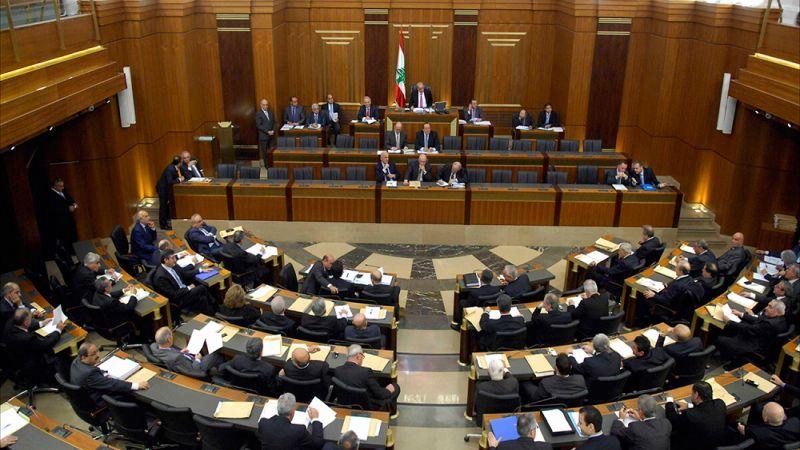 رسالة بعبدا الى مجلس النواب بين السياسة والدستور