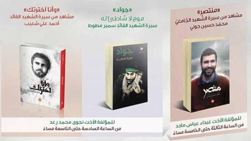 دار المودة يوقّع كتبًا عن 3 شهداء عصر اليوم