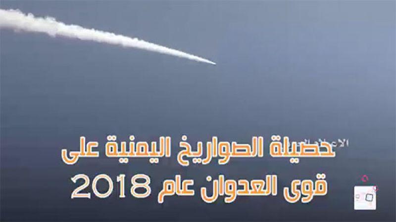القدرات اليمنية في العام 2018:..باليستي ومسيرات حتى أبو ظبي
