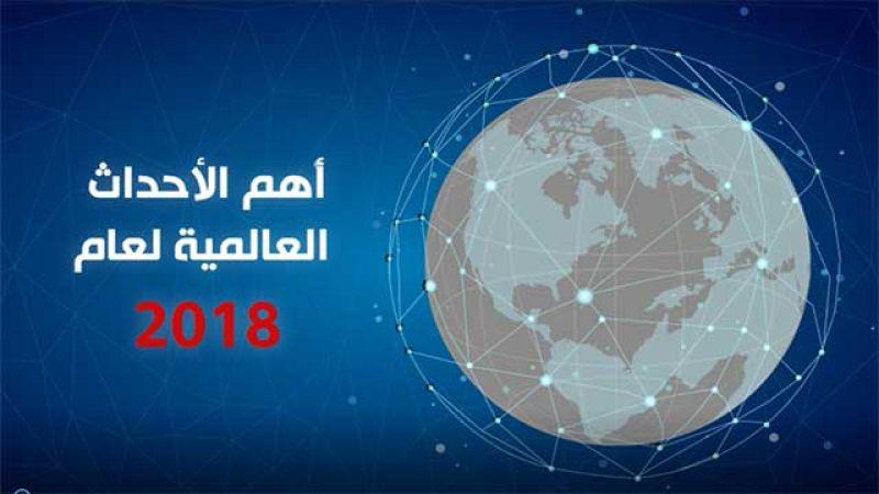 أهم الأحداث العالمية لعام 2018