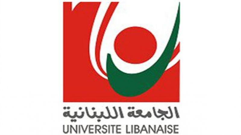 أيوب: تأجيل الامتحانات المقرر إجراؤها الثلاثاء في كافة فروع وكليات الجامعة اللبنانية