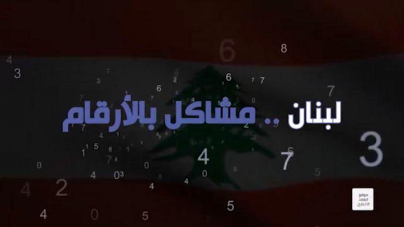 فيديوغراف: لبنان .. مشاكل بالارقام