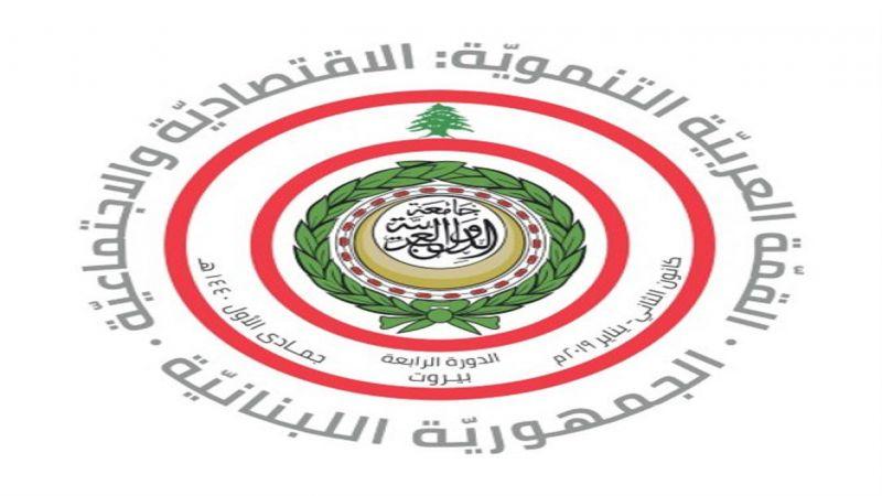 مشروع برنامج عمل القمة العربية التنموية الاقتصادية والاجتماعية في بيروت