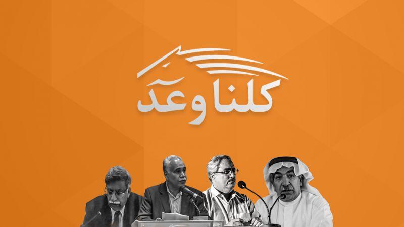 """ضربة جديدة للعمل السياسي في البحرين.. تأييد حُكم حلّ جمعية """"وعد"""""""