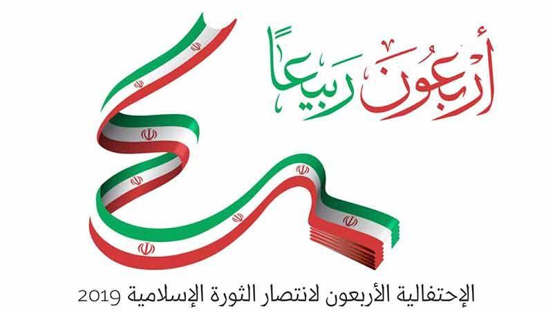 الأمين العام لحزب الله يتحدّث في الذكرى الأربعين لانتصار الثورة الاسلامية الإيرانية