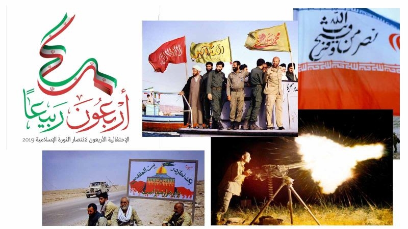 أربعون ربيعاً: ثلاث قوى بمشاريع عالمية.. والجمهورية الاسلامية الايرانية