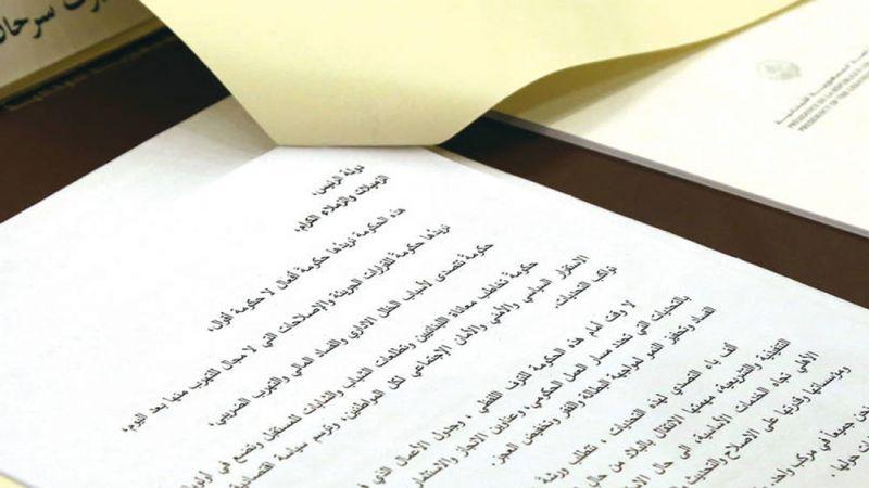 البيان الوزاري أمام البرلمان الثلاثاء.. وهذا ما يقوله الدستور
