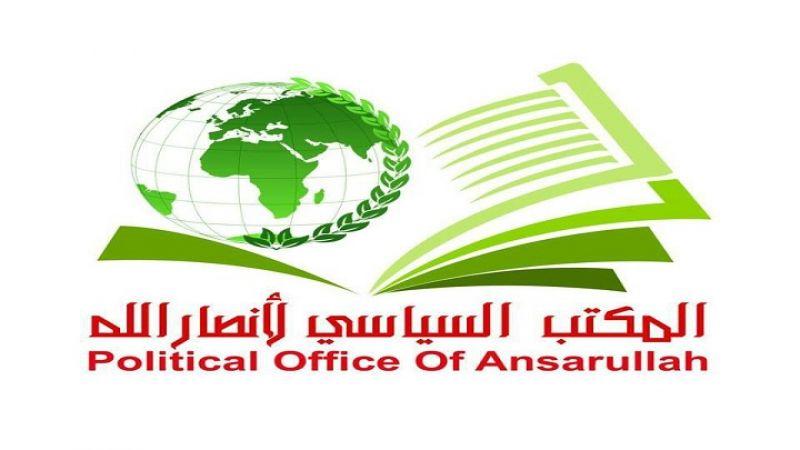 """المكتب السياسي لأنصار الله يدين التطبيع العلني لـ""""حكومة المرتزقة"""" مع العدو الصهيوني"""
