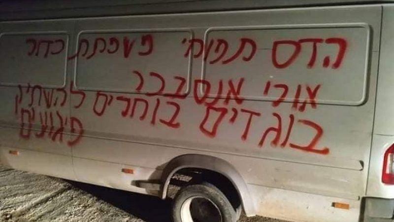 الاحتلال يعتقل 20 فلسطينيًا في الضفة..ومستوطنون يخطُّون شعارات عنصرية في قرية أسكاكا