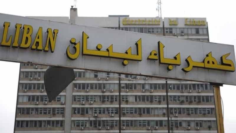 كهرباء لبنان: التغذية تعود تدريجيا الى طبيعتها بدءا من مساء الخميس المقبل
