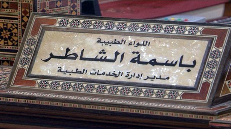 """أول سيدة تصل إلى رتبة لواء في سوريا لـ """"العهد"""": الإستثناء الذي أعيشه جعل مسؤولياتي مضاعفة"""