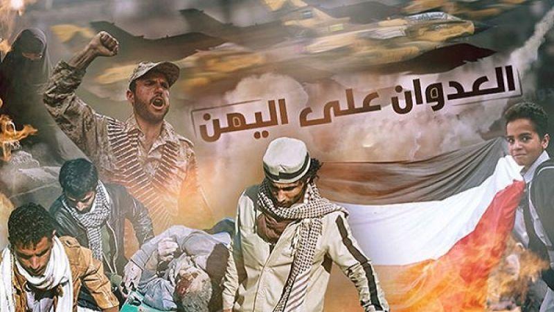 كيف غَيَّرت الحربُ على اليمن المعادلات التاريخية للحروب؟