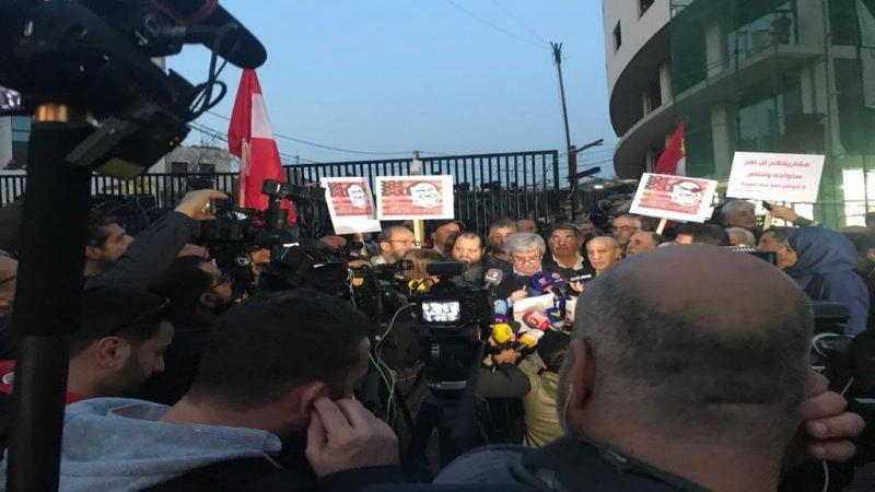 اعتصام في عوكر رفضاً لزيارة بومبيو