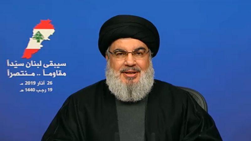 كلمة الأمين العام لحزب الله السيد حسن نصر الله تعليقًا على زيارة بومبيو إلى لبنان
