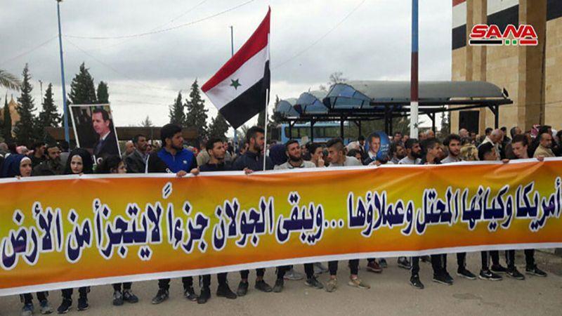 وقفات احتجاجية في سوريا تنديدًا بالقرار الأمريكي: الجولان عربية