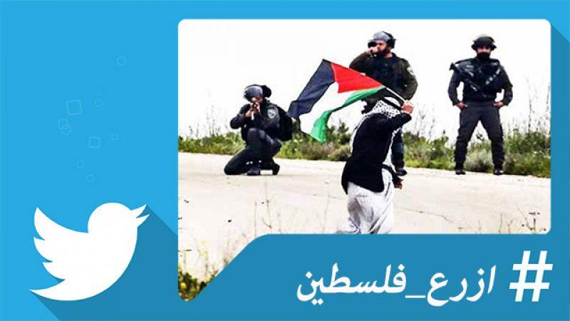 في الذكرى الـ43 لـ#يوم_الأرض .. #إزرع_فلسطين