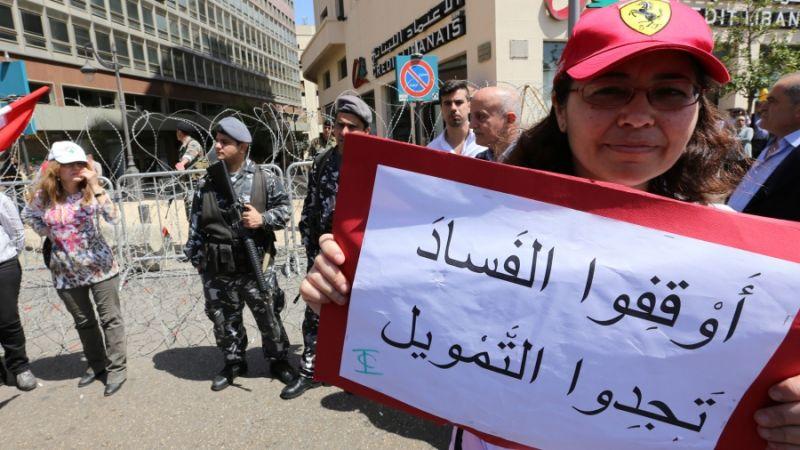 موظفو القطاع العام: سبب الأزمة اللبنانية!