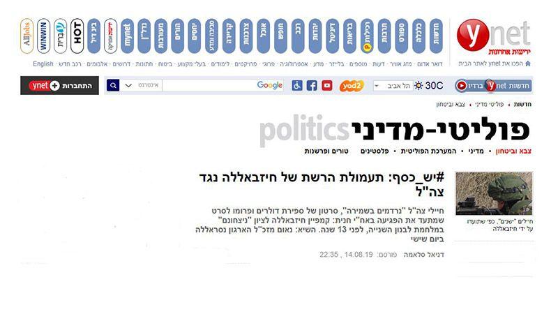 """""""يديعوت"""": حملة ترويجية لحزب الله ضد الجيش """"الاسرائيلي"""""""