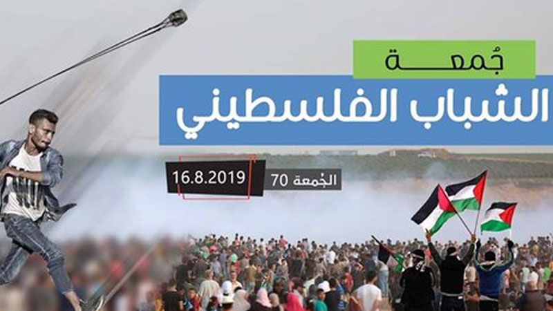 غزة تستعدّ لجُمعة الشباب الفلسطيني