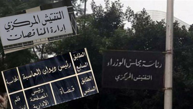 أجهزة الرقابة في لبنان: قراءة في الدور والفعالية
