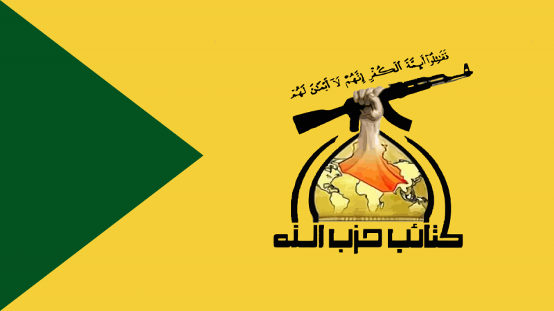 كتائب حزب الله العراق للأمريكيين: كل تحصيناتكم تحت مرمى صواريخنا