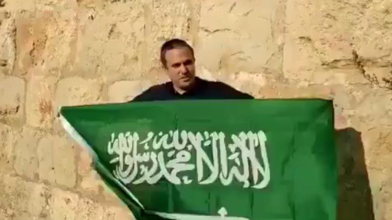 مستوطن صهيوني يرفع العلم السعودي