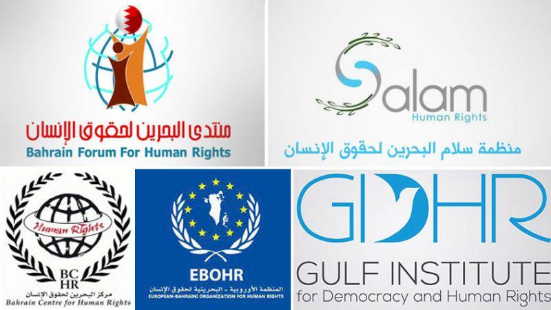 منظمات حقوقية بحرينية: لتحرّكٍ عاجل يُنقذ معتقلي الرأي من الموت