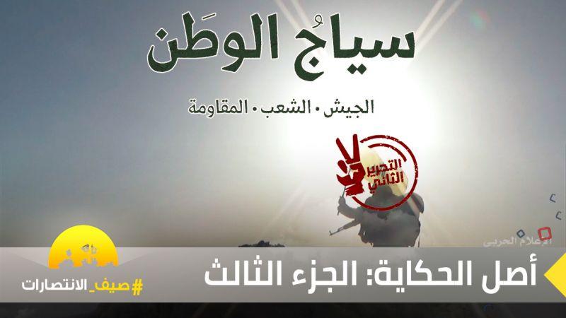 التحرير الثاني: الدور العسكري للامين العام.. وتفاصيل التنسيق التام بين المقاومة والجيش