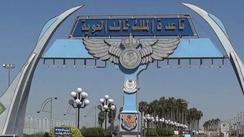 مجددًا.. سلاح الجو اليمني المسير يشن هجومًا واسعًا على قاعدة الملك خالد الجوية