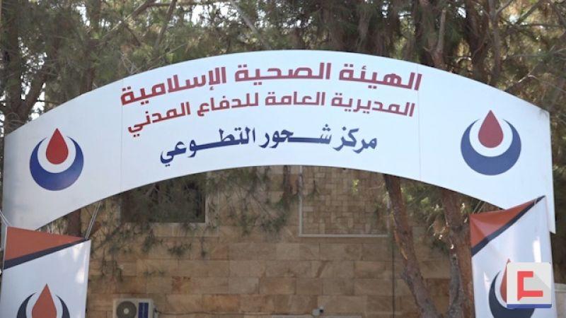 الهيئة الصحية تفتتح المركز التطوعي الـ 22 للدفاع المدني في شحور