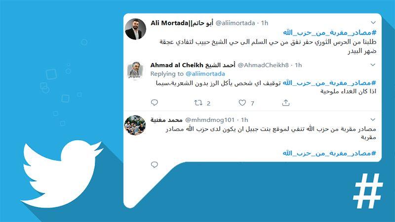 #مصادر_مقربه_من_حزب_الله .. الناشطون يسخرون