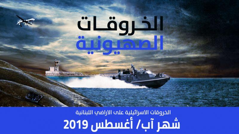 الخروقات الصهيونية للسيادة اللبنانية لشهر آب/أغسطس 2019