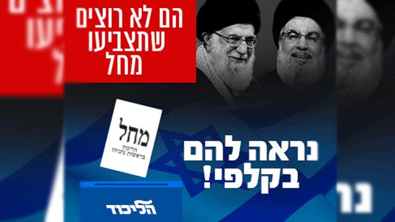 """الإمام الخامنئي والسيد نصر الله في صلب الدعاية الإنتخابية لحزب """"الليكود"""""""
