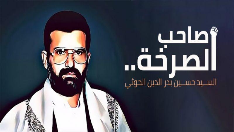 صاحب الصرخة.. الشهيد السيد حسين بدر الدين الحوثي