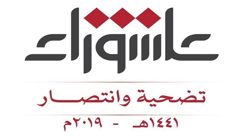 اليمن: مسيرة حاشدة في صعدة إحياء لذكرى العاشر من محرم