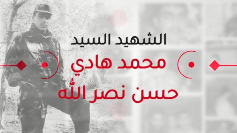 الشهيد السيد هادي حسن نصر الله