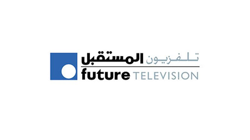"""قناة """"المستقبل"""": طرد جماعي"""