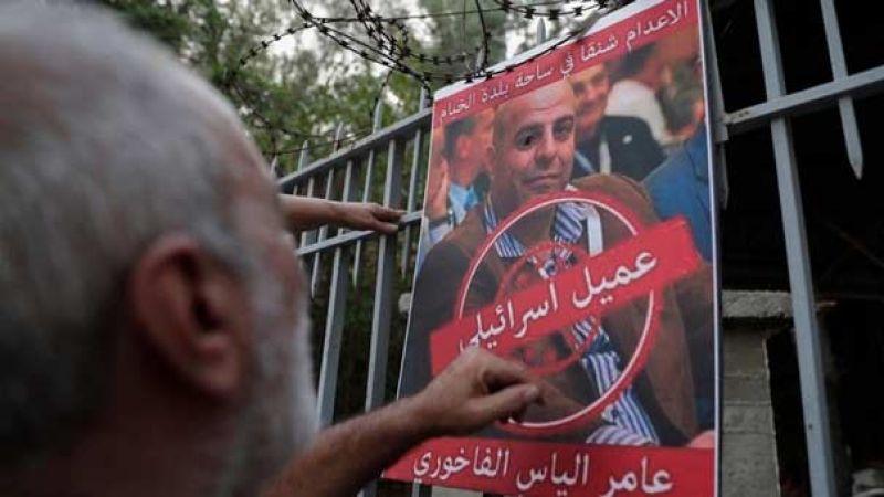 فاخوري..عميل يحاكمه القانون اللبناني