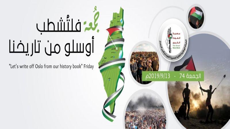 """غزة تستعد لجُمعة """"فلتشطب أوسلو من تاريخنا"""""""