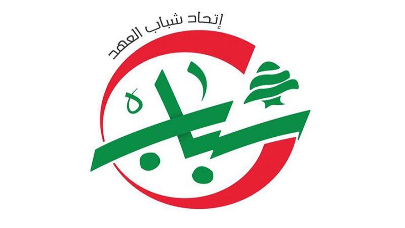 """جمعية اتحاد شباب """"العهد"""": مبادرة شبابية يحتاجها المجتمع"""