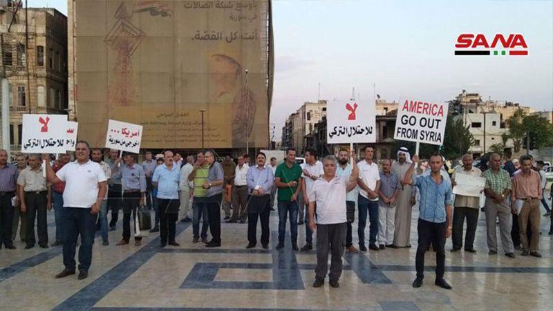 وقفات إحتجاجية لأهالي حلب رفضًا للعدوان الأمريكي والتركي على سوريا