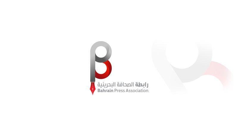 رابطة الصحافة البحرينية: السلطات تجاوزت الحدود في قمع الحريات الدينية