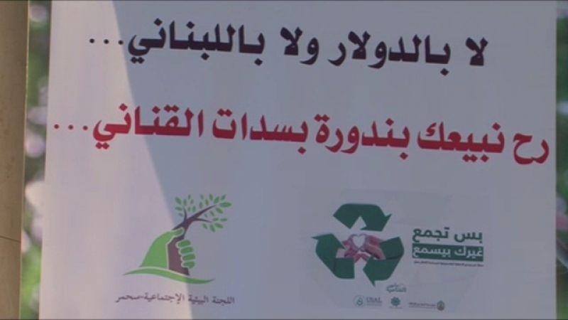في البقاع الغربي: حملة لتبديل أغطية العبوات البلاستيكية بالبندورة